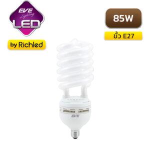 หลอดไฟ LED 85W EVE X-FIRE CFL